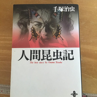手塚治虫/人間昆虫記