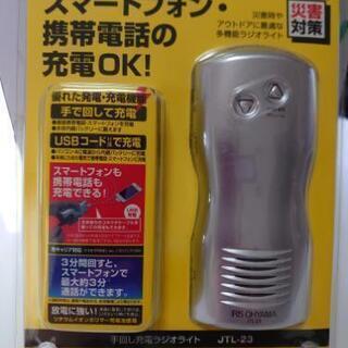未使用品 手動式ラジオ * スマホ・ケイタイ充電OK