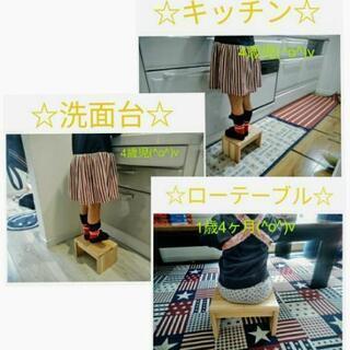 ♥木のぬくもり♥子供用  踏み台 椅子 洗面台 キッチン …