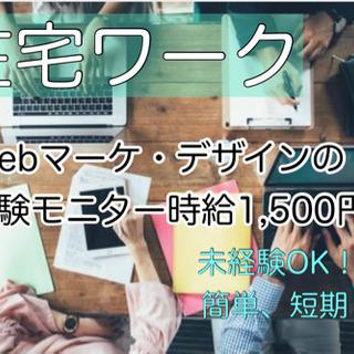 【在宅ワーク】webスクール体験モニター時給1,500円募…