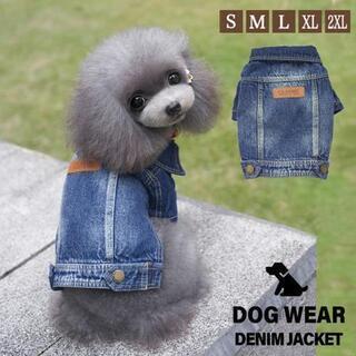 ドッグウェア 犬服 犬用服 ドッグ服 ペット用品 デニムジ…