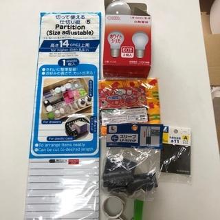 電球や収納の仕切りなど生活雑貨 まとめ売り