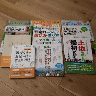 マイホーム関連雑誌、書籍