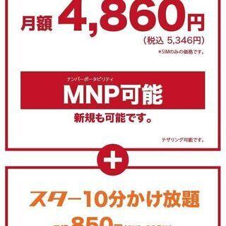 日本最安値!格安SIMドコモ回線に乗り換えませんか?出張で設定致...