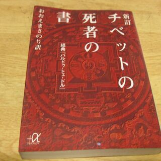 新訂「チベット死者の書」ー教典「バルドゥ・トェ・ドル」 講…