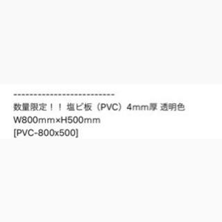 【無料‼︎】透明塩ビ板 800×500×4ミリ×8枚 アク…