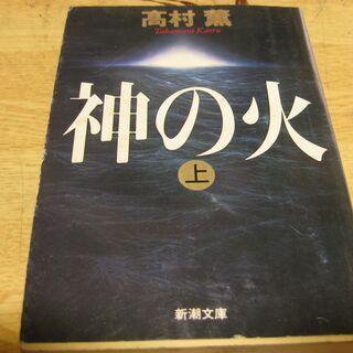 神の火 上 髙村薫 新潮文庫