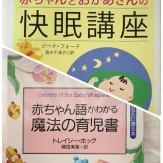 【ネントレ育児本セット】ジーナ式+EASY式