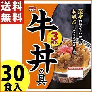 賞味期限間近!丸大食品 牛丼の具 130g×30食 在庫処分特価...