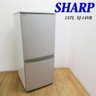 【京都市内方面配達無料】SHARP 便利ドア 冷蔵庫 13…