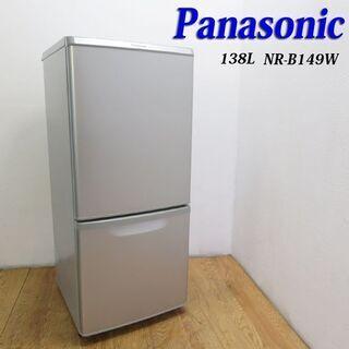 【京都市内方面配達無料】信頼のPanasonic 138L…