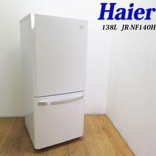 【京都市内方面配達無料】Haier 138L 冷蔵庫 ホワ…