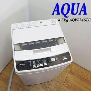 【京都市内方面配達無料】AQUA 4.5kg コンパクト洗…