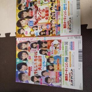 ディズニープリンセス2冊 2017年2月4月 - 筑紫野市