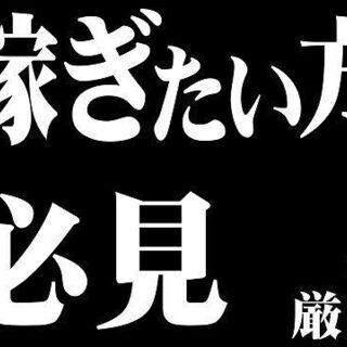 「時給1800円の最強staff募集!」◆日払い・週払いO…