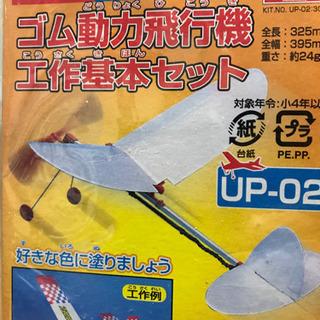ゴム動力飛行機工作基本セット 対象年齢小4〜