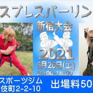 第1回 コスプレスパーリング(格闘技) 新宿大会
