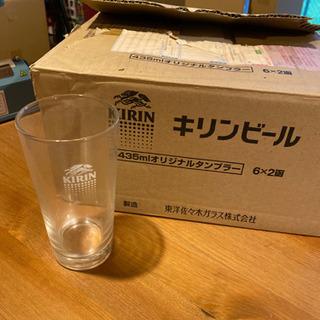 キリンビール 435ml オリジナルタンブラーグラス