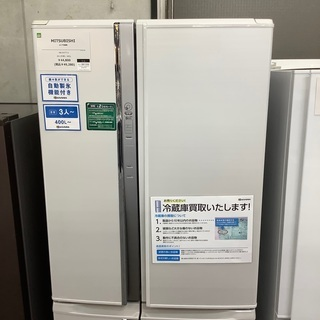 MITSUBISHI 3ドア冷蔵庫336L MR-CX33…