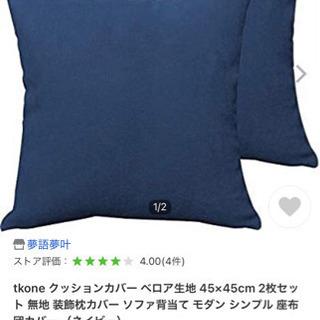 【新品】tkone クッションカバー ベロア生地 45×45cm...