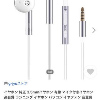 値下げ‼️【新品】イヤホン 純正 3.5mmイヤホン 有線 マイ...