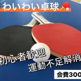 8/29(日)18:00〜🔰わいわい⭐️卓球🏓