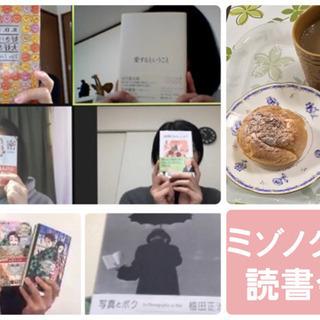 """5/23(日)テーマ本は""""科学""""☆ミゾノクチ読書会!~うま…"""