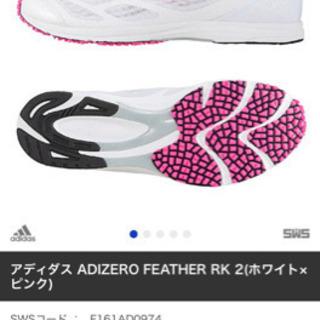 アディダス adizero feather RK 2   …