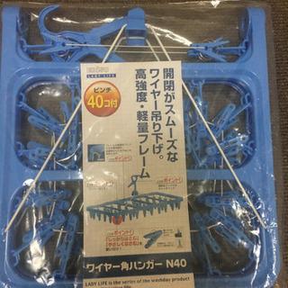 【新品未使用】洗濯ハンガー