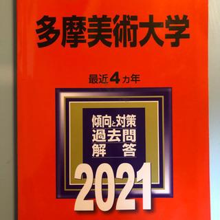 【断捨離中】多摩美術大学【赤本】