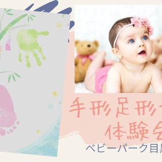【参加無料】6/15(火)七夕手形足形アート体験付きin目黒駅近く近く