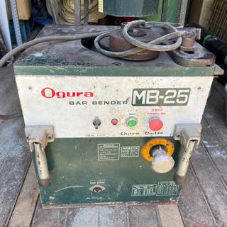 MB-25オグラ 鉄筋ベンダー 鉄筋加工機 可搬用 鉄筋曲…