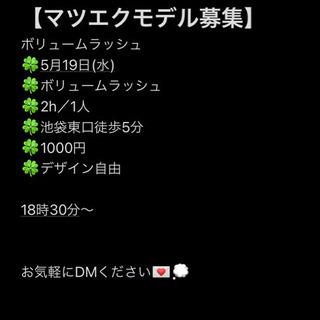 5月19日(水)ボリュームラッシュモデル