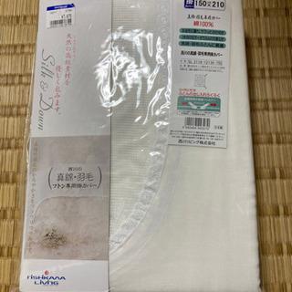 新品未使用☆西川掛けカバー150×210