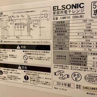 ●ELSONIC 電子レンジ EGMW705 2014年製【電子レンジ】【中古家電】【中古】【USED】 - 鎌ケ谷市