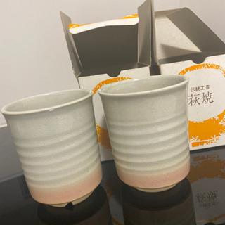 伝統工芸萩焼 湯のみ2つセット