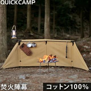 クイックキャンプ(QUICKCAMP) 焚火陣幕-homu…