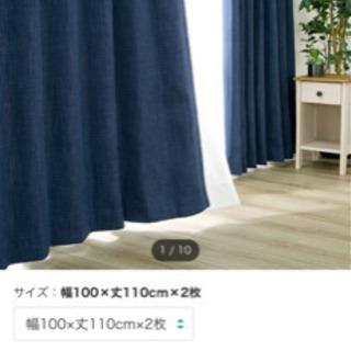ニトリ カーテン プリュス 紺 ネイビー 美品 100×1…