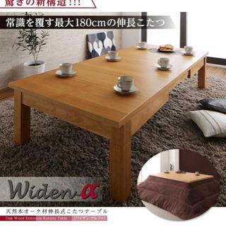 【美品】天然木オーク材伸長式こたつテーブル Widen-α…
