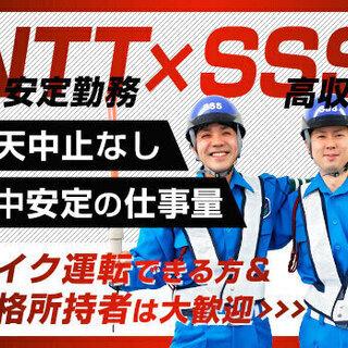 ≪NTT電気工事の現場≫資格者&バイク運転出来る方大歓迎!安定×...