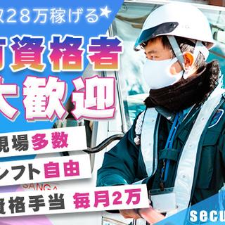 月収28万以上稼げる警備‼覚える事少なめ★男女活躍中の人気案件<...