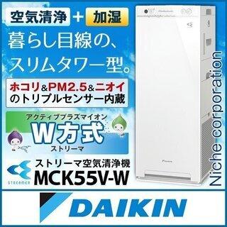 ダイキン 空気清浄機 加湿未使用 MCK55V-W