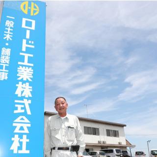 【道路舗装工事】未経験者・他業種からの転職も大歓迎!仕事が途切れ...