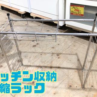 キッチン収納 伸縮ラック【C1-519】