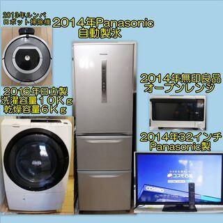 家電5点セット(動作保証)、23区近郊のみ、+8000円で配送、...