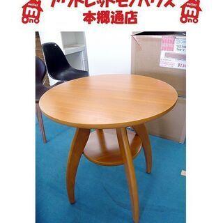 札幌 レストテーブル 幅650×奥行650×高さ700㎜ ラウン...