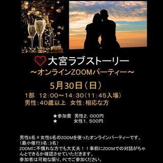 <2021年5月30日(日)>真面目な出会いがある婚活オンライン...