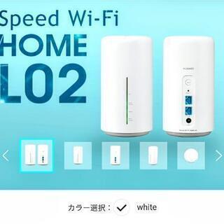 【要回線契約】SPEED Wi-Fi HOME L02