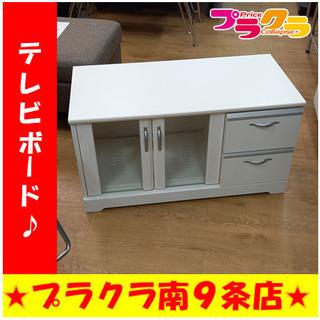 G4456 テレビボード 収納家具 送料A 札幌 プラクラ…