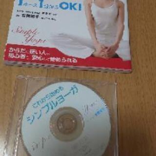 DVD付きシンプルヨーガ!の画像